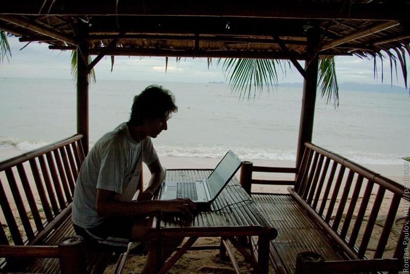 Нашел удобное рабочее место на берегу