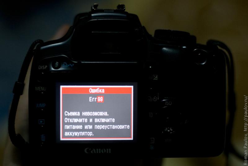 canon eos error 99