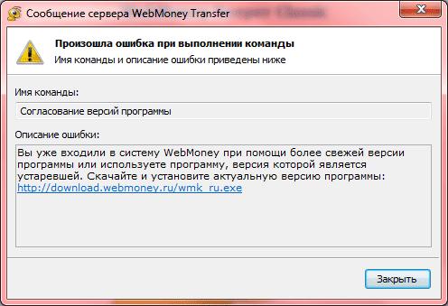 Баги WebMoney