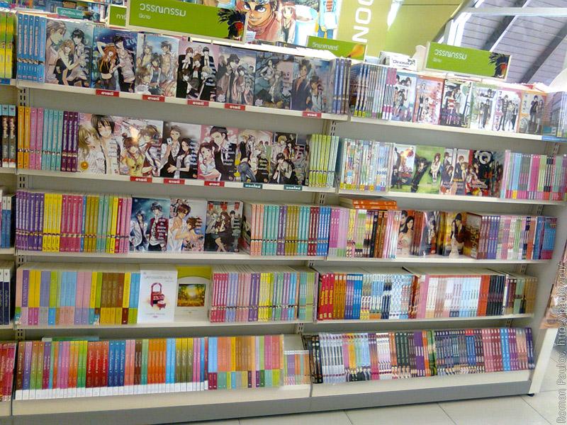 Книжный магазин Ко Самуи Таиланд Манга