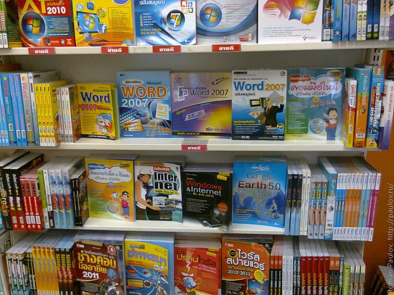 Книжный магазин Ко Самуи Таиланд