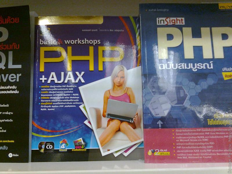 Книжный магазин Ко Самуи Таиланд ПХП