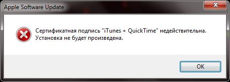 Обновление iTunes (2)