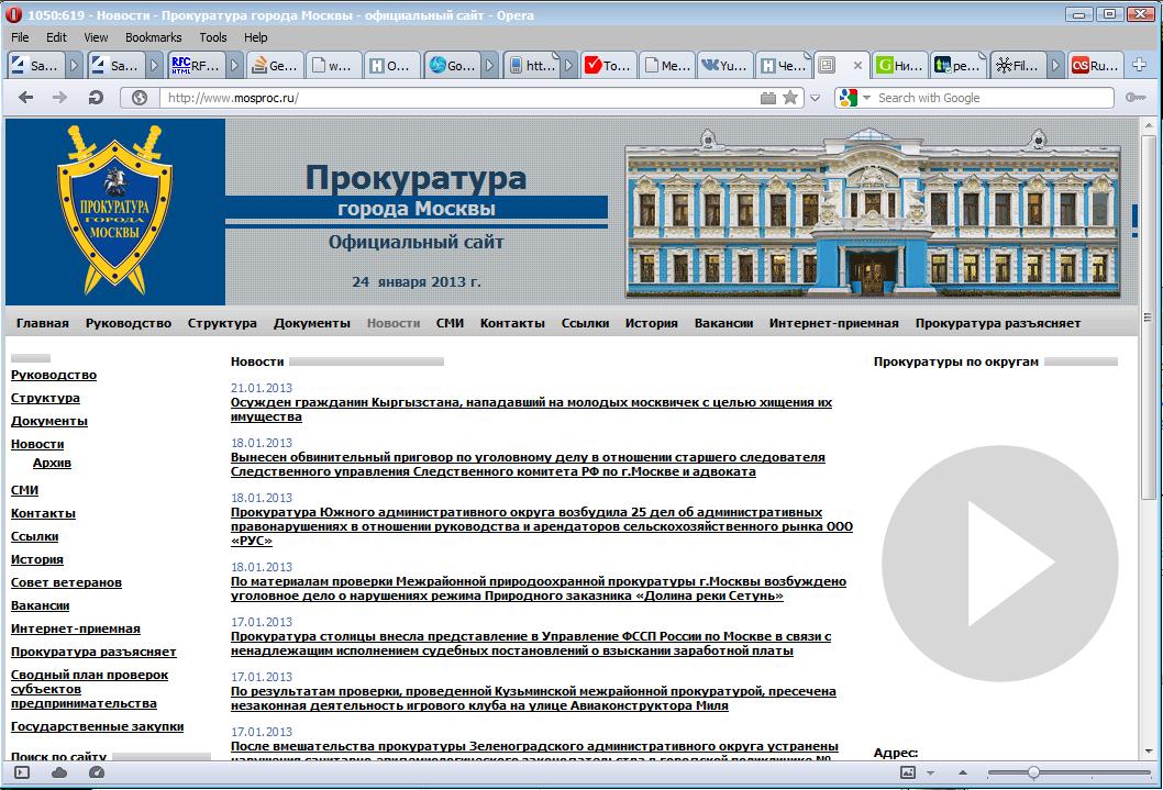 Сайт прокуратуры города Москва ЛОЛ